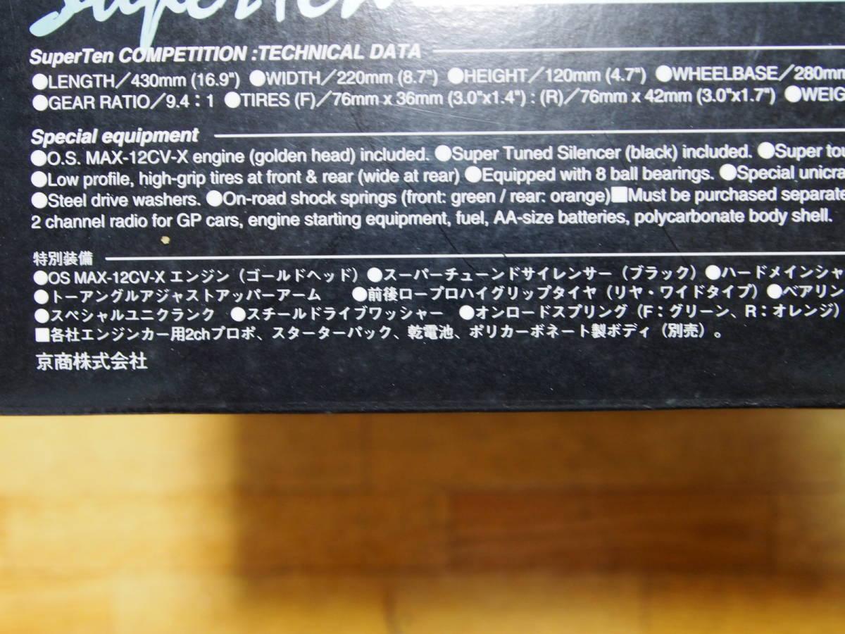 京商 希少 絶版 スーパーテンコンペティション Super Ten COMPETITION 新品未開封_画像5