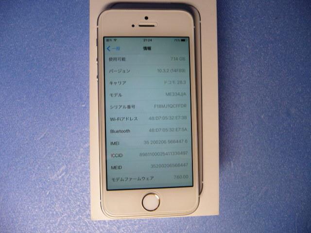 ★ 極美品 docomo iPhone 5s16GB ゴールード 判定 ○ ★_画像2