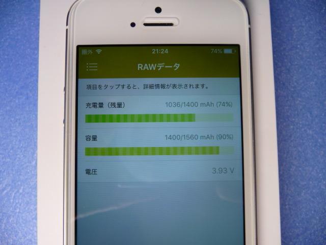 ★ 極美品 docomo iPhone 5s16GB ゴールード 判定 ○ ★_画像3