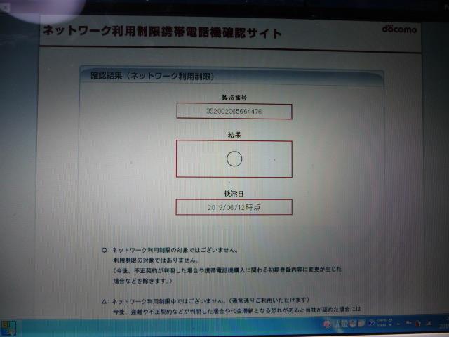 ★ 極美品 docomo iPhone 5s16GB ゴールード 判定 ○ ★_画像10