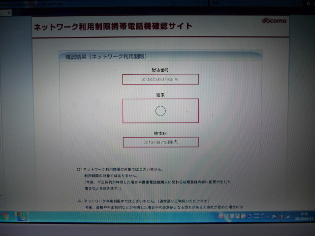 ★ 極美品 docomo iPhone 7 128GB ジェットブラック SIMフリー判定○★_画像10