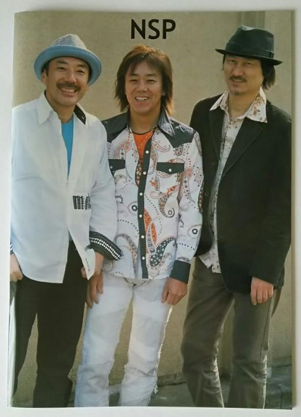 NSP 2005 コンサート ツアー パンフ N.S.P パンフレット 天野滋 中村貴之 平賀和人 あまのしげる リサイタル プログラム_画像2