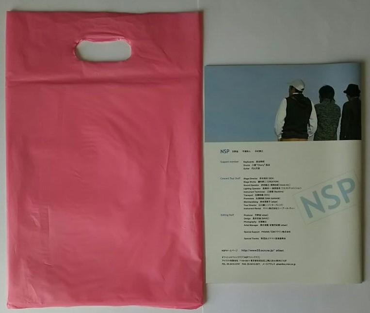 NSP 2005 コンサート ツアー パンフ N.S.P パンフレット 天野滋 中村貴之 平賀和人 あまのしげる リサイタル プログラム_画像3