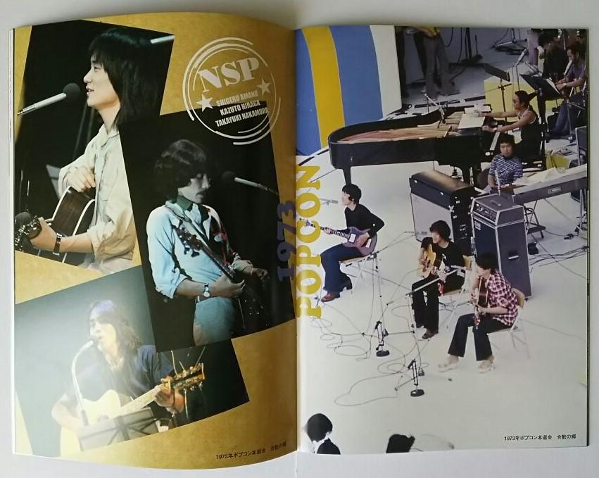 NSP 2005 コンサート ツアー パンフ N.S.P パンフレット 天野滋 中村貴之 平賀和人 あまのしげる リサイタル プログラム_画像6