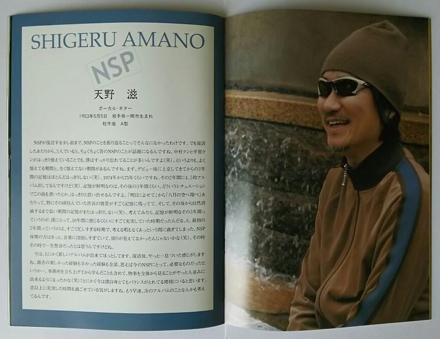 NSP 2005 コンサート ツアー パンフ N.S.P パンフレット 天野滋 中村貴之 平賀和人 あまのしげる リサイタル プログラム_画像7