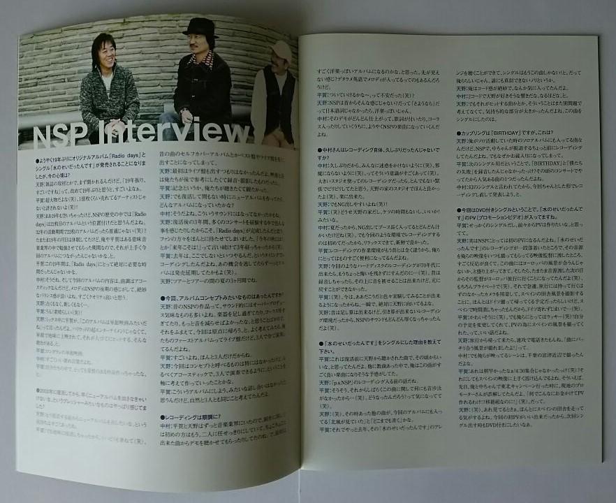 NSP 2005 コンサート ツアー パンフ N.S.P パンフレット 天野滋 中村貴之 平賀和人 あまのしげる リサイタル プログラム_画像4