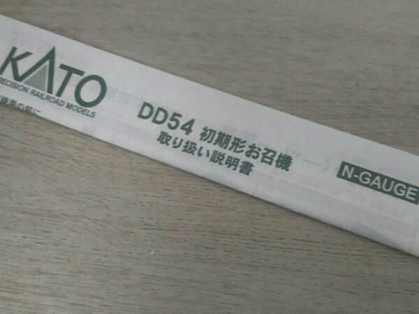 Nゲージ KATO DD54形ディーゼル機関車 初期形・お召し機 7010-3 動作○ ライト○_画像8