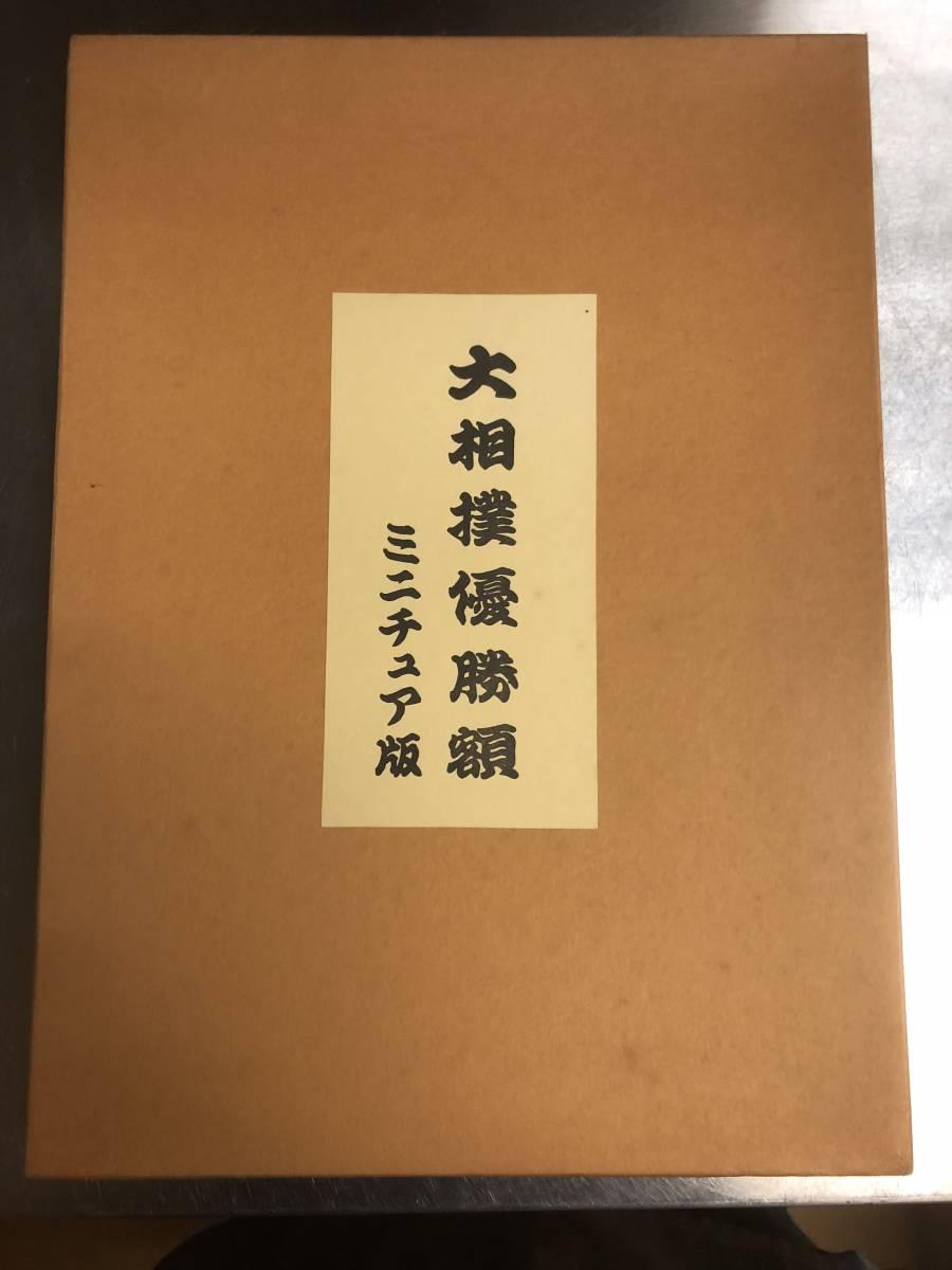 大相撲 横綱千代の富士貢関 優勝額ミニチュア 昭和61年1月場所 毎日新聞社 優勝額_画像2
