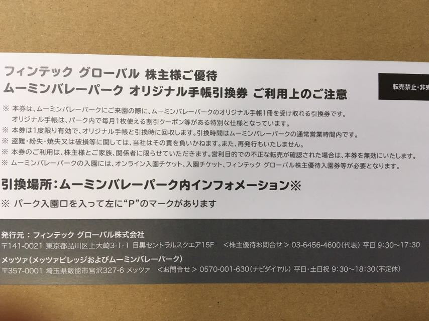 ムーミンバレーパーク入園券2枚+オリジナル手帳引換券_画像3