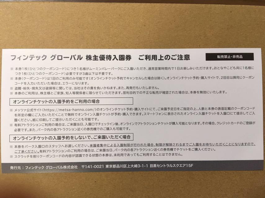 ムーミンバレーパーク入園券2枚+オリジナル手帳引換券_画像4