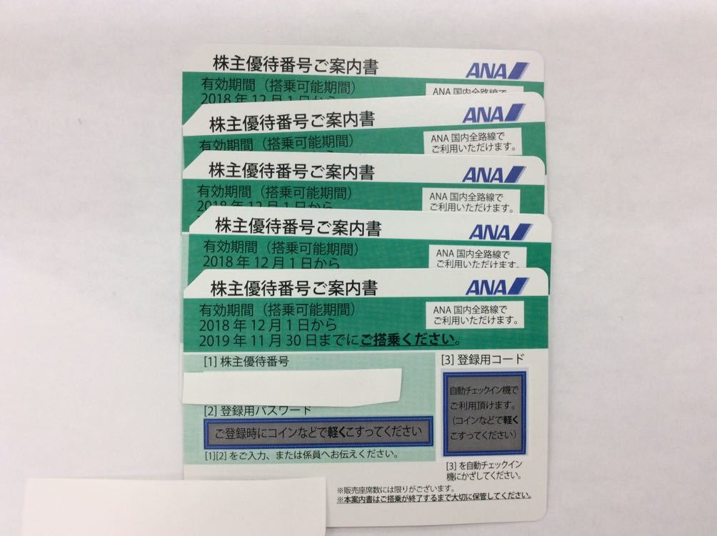 【大黒屋】ANA株主優待券 5枚セット 有効期限2019年11月30日まで