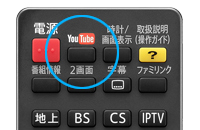 売切り★新品未使用★シャープ 32V型 液晶 テレビ AQUOS LC-32W5 「YouTube」ダイレクトキーを搭載_画像5