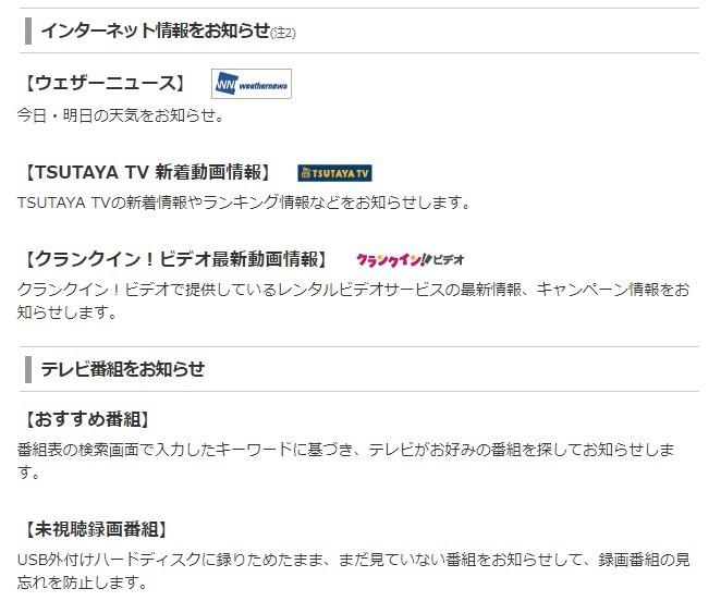売切り★新品未使用★シャープ 32V型 液晶 テレビ AQUOS LC-32W5 「YouTube」ダイレクトキーを搭載_画像10
