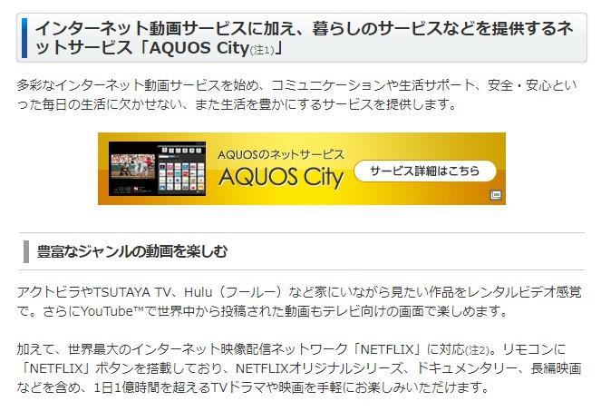 売切り★新品未使用★シャープ 32V型 液晶 テレビ AQUOS LC-32W5 「YouTube」ダイレクトキーを搭載_画像7