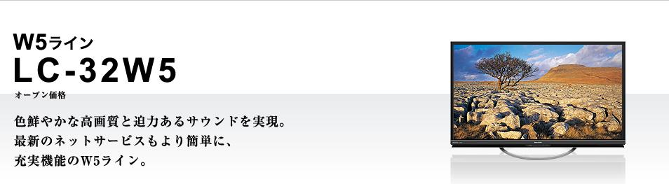 売切り★新品未使用★シャープ 32V型 液晶 テレビ AQUOS LC-32W5 「YouTube」ダイレクトキーを搭載_画像2