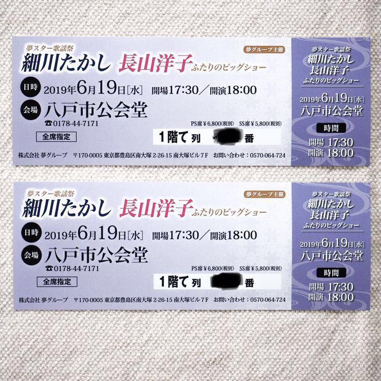 ★2枚組 夢スター歌謡祭 コンサートチケット 八戸公会堂 細川たかし 長山洋子 18:00開演