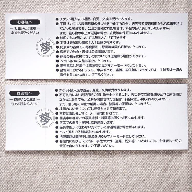 ★2枚組 夢スター歌謡祭 コンサートチケット 八戸公会堂 細川たかし 長山洋子 18:00開演_画像2