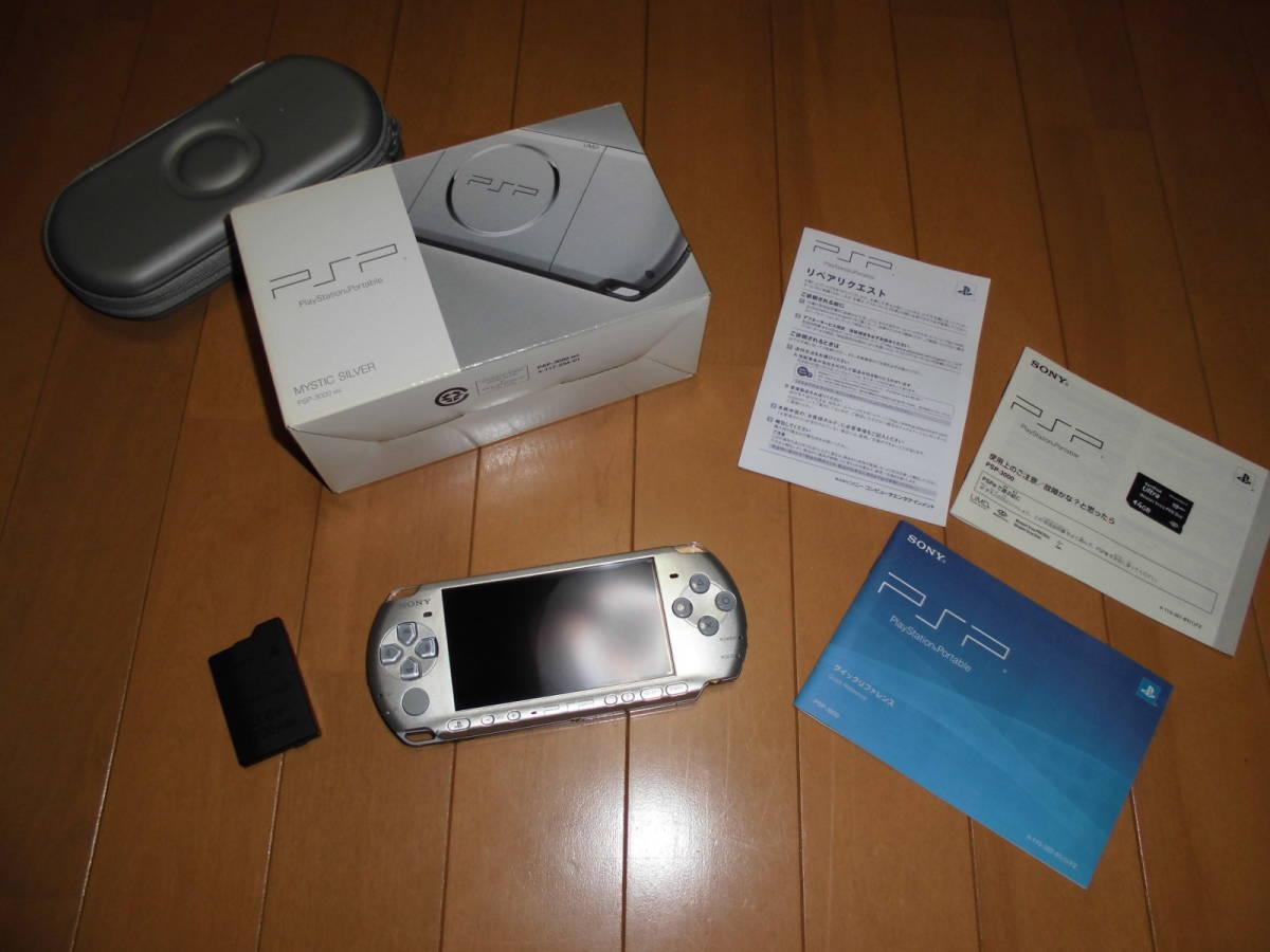 【中古】 PSP「プレイステーション・ポータブル」 ミスティック・シルバー (PSP-3000MS) + メモリー4GB + ケース付 【注意事項有り】_ソフトがあればすぐ遊べます!箱に焼け有り