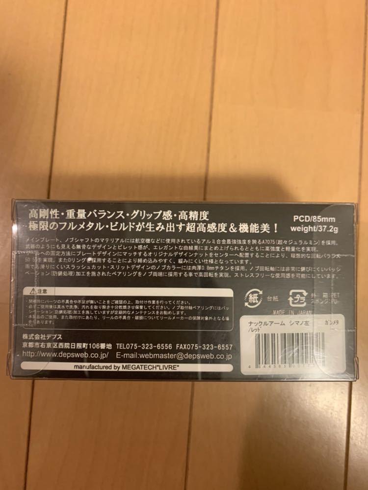 超美品 デプス deps ナックルアーム 2個セット シマノ 左ハンドル Left用_画像8