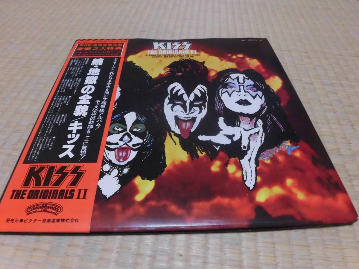 キッス KISS 「続・地獄の全貌」 帯付 ハードロック ヘヴィーメタル フォーク LP