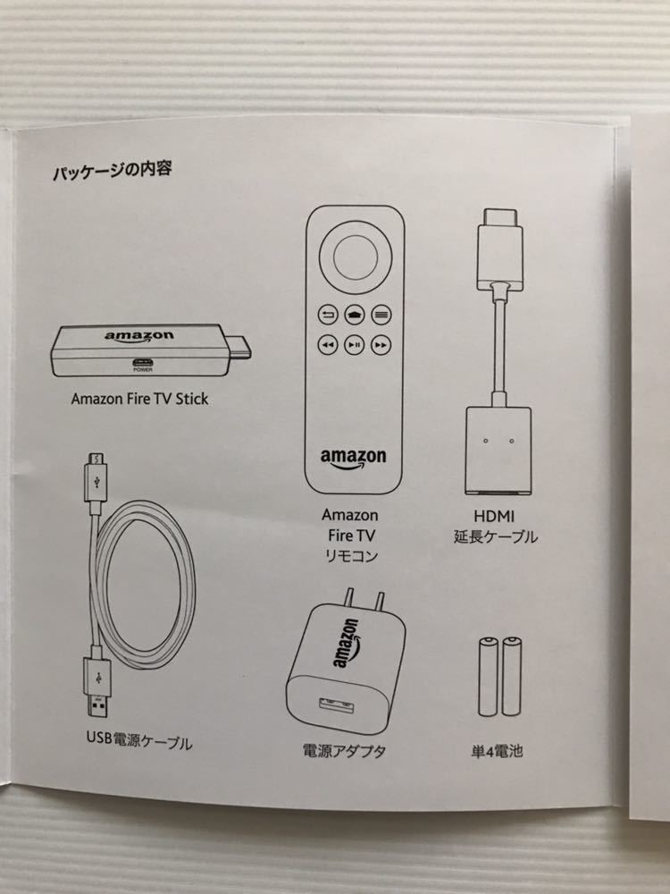 ★amazon/アマゾン Fire TV stick★ 第一世代 付属品全てあり 箱・説明書付 _画像4