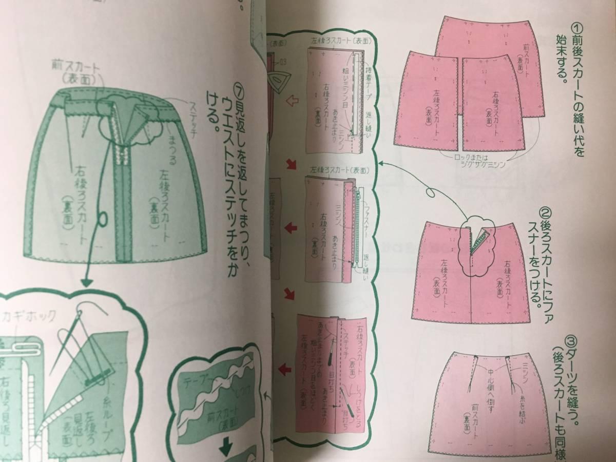 レディブティックシリーズ ソーイングブック No.1 スカート&パンツ 製図と縫い方付 洋裁 手芸 ハンドメイド クリックポスト発送可_画像3