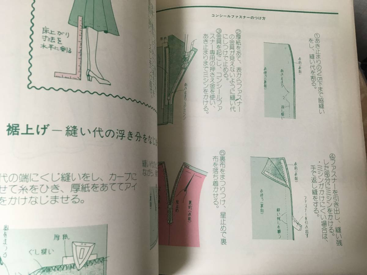 レディブティックシリーズ ソーイングブック No.1 スカート&パンツ 製図と縫い方付 洋裁 手芸 ハンドメイド クリックポスト発送可_画像6