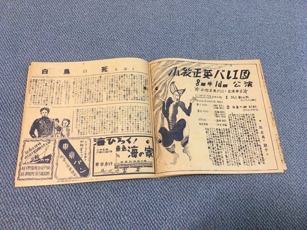 超貴重!『素晴らしき日曜日』映画パンフ★黒澤明★新宿東宝_画像3