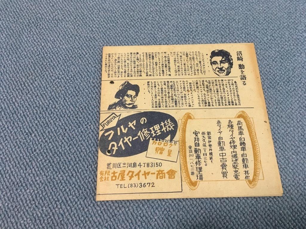 超貴重!『素晴らしき日曜日』映画パンフ★黒澤明★新宿東宝_画像5