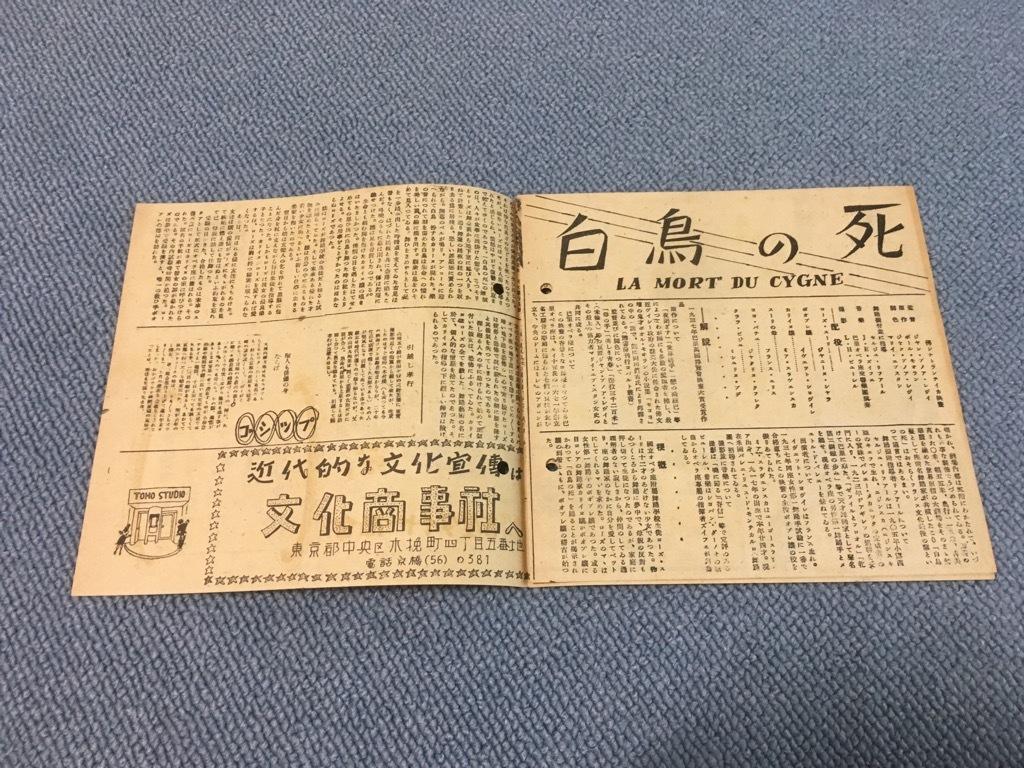 超貴重!『素晴らしき日曜日』映画パンフ★黒澤明★新宿東宝_画像4