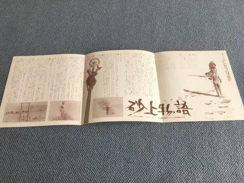 貴重!60年代映画チラシ『砂上物語』★ニュー東宝_画像3