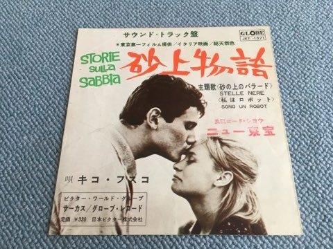 貴重!60年代映画チラシ『砂上物語』★ニュー東宝