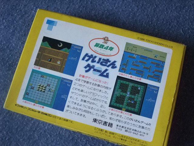FC ファミコン けいさんゲーム 算数4年_画像2