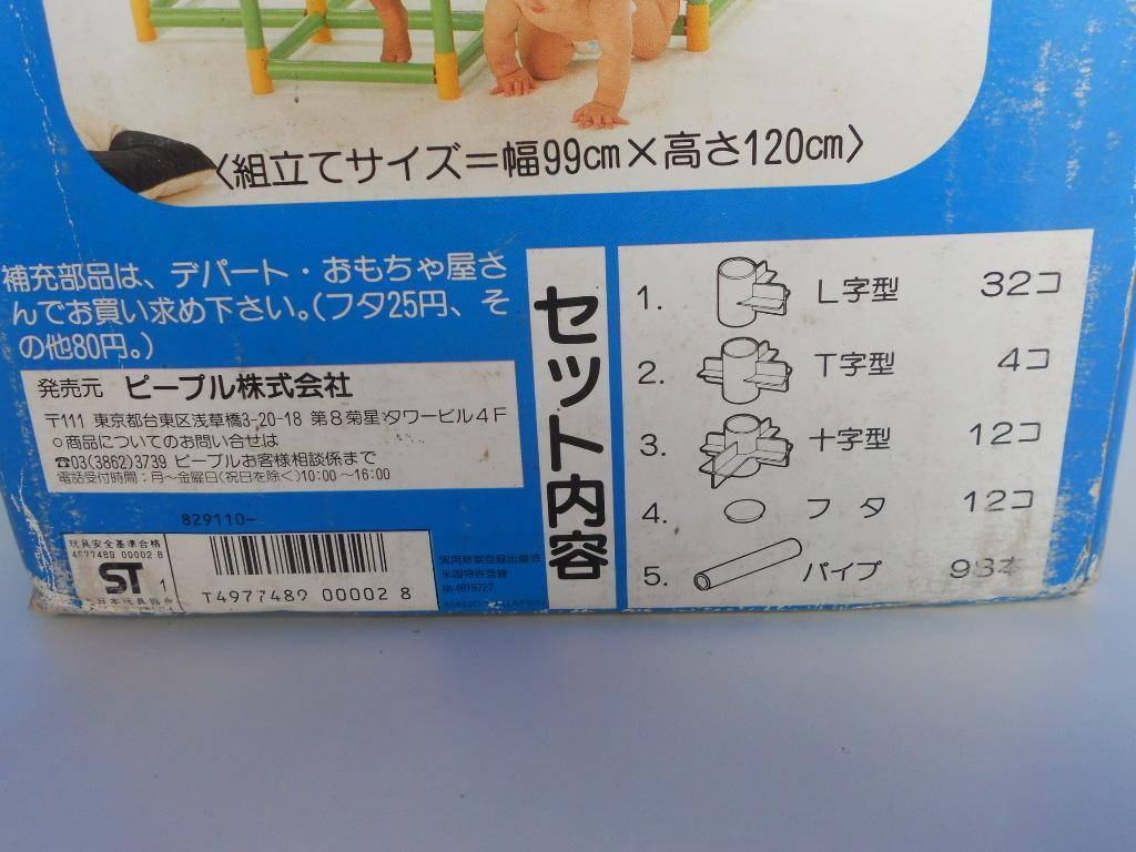 【未開封】ピープル 4段デラックスわんぱくジム★_画像3
