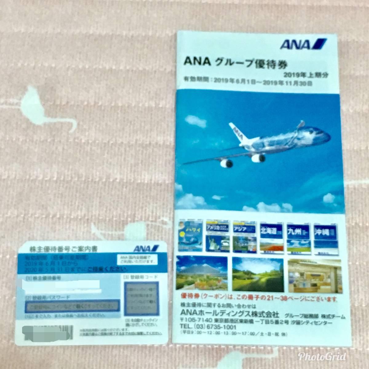 ANA 株主優待券1枚・ANA グループ優待券1冊