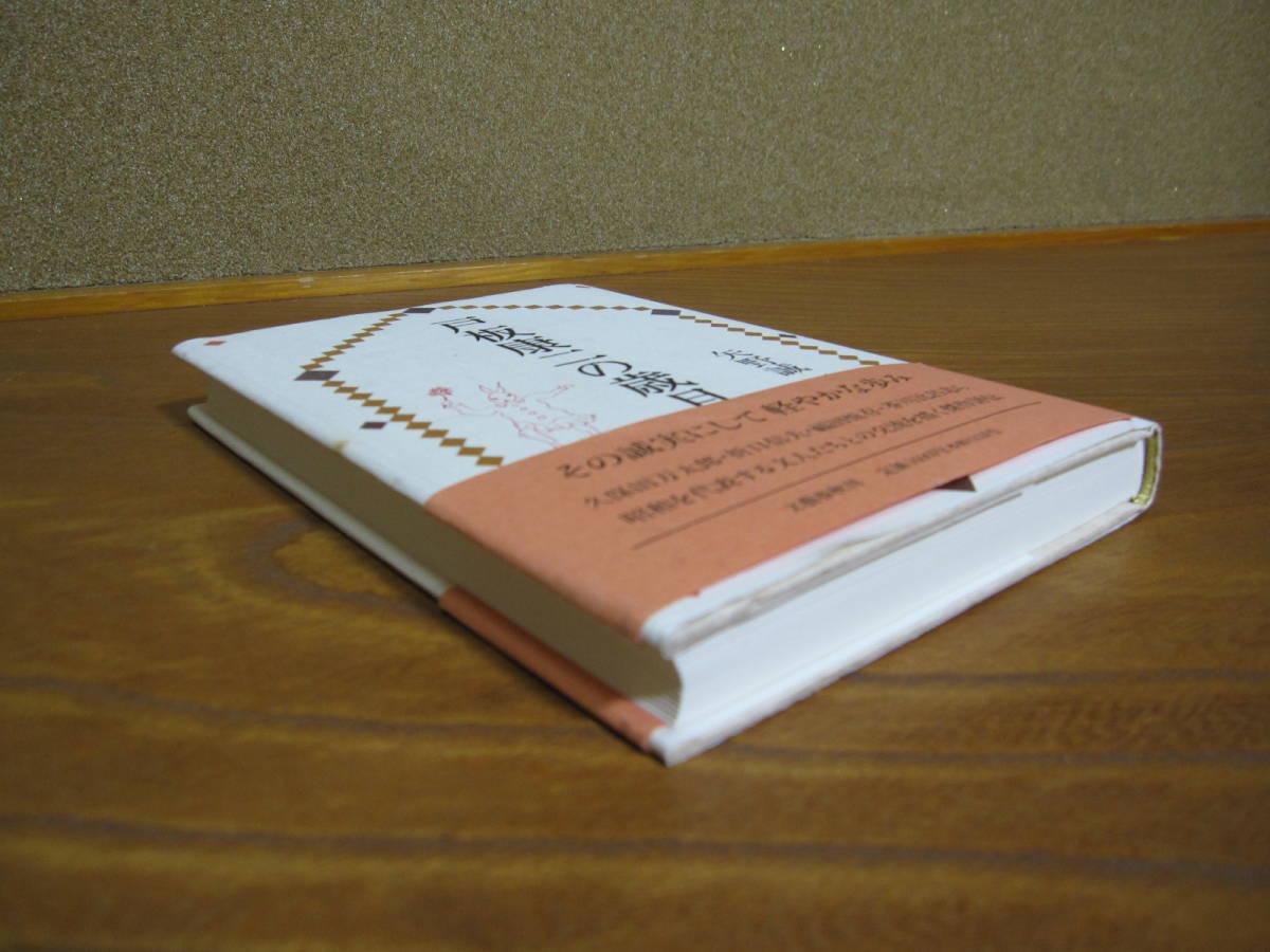 『戸板康二の歳月』 帯付。矢野誠一著 評伝 1996年 文藝春秋 状態良し。定価1600円。戸板康二ファン必読書。 _画像2
