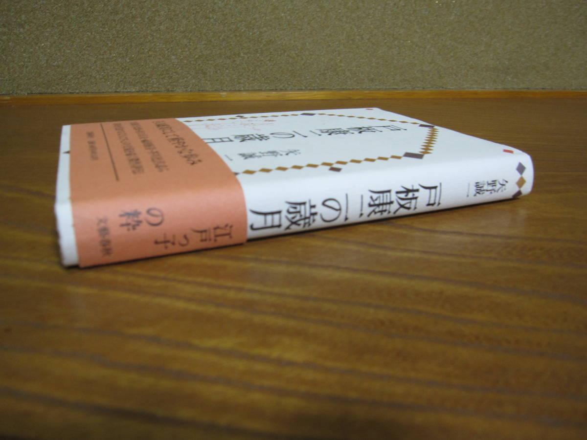 『戸板康二の歳月』 帯付。矢野誠一著 評伝 1996年 文藝春秋 状態良し。定価1600円。戸板康二ファン必読書。 _画像3