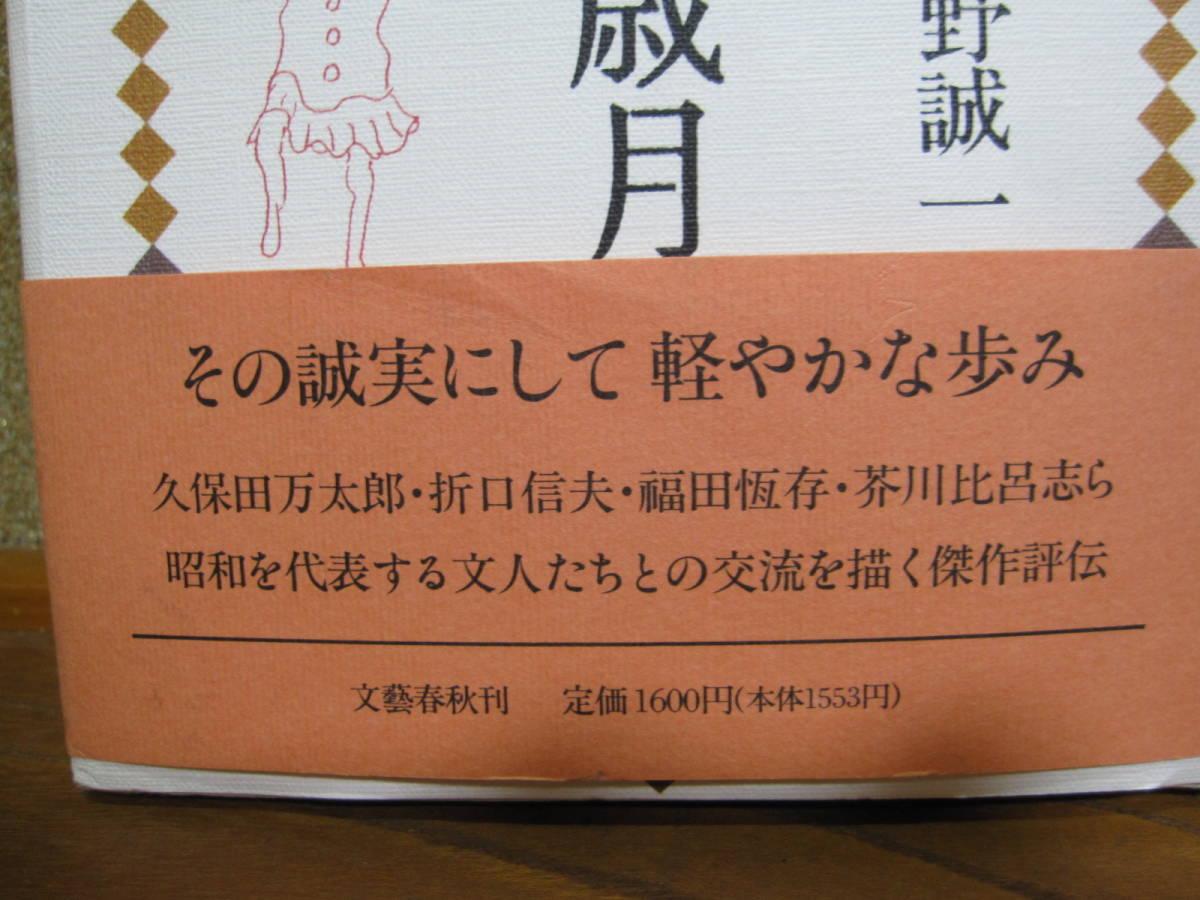 『戸板康二の歳月』 帯付。矢野誠一著 評伝 1996年 文藝春秋 状態良し。定価1600円。戸板康二ファン必読書。 _画像4