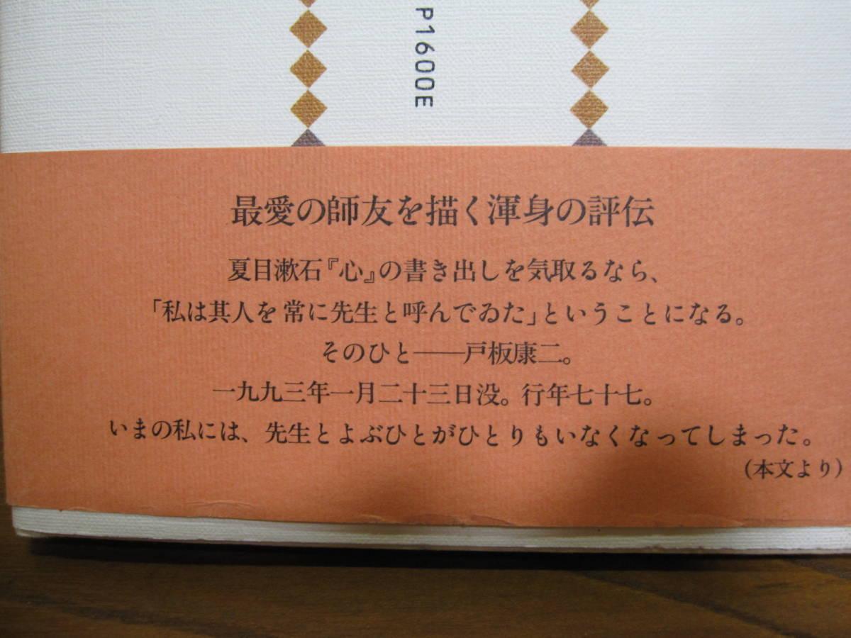 『戸板康二の歳月』 帯付。矢野誠一著 評伝 1996年 文藝春秋 状態良し。定価1600円。戸板康二ファン必読書。 _画像5