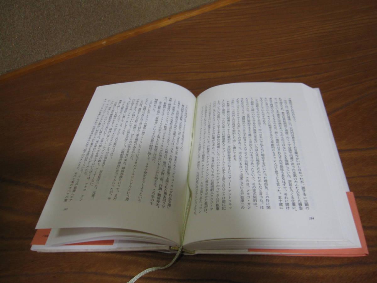 『戸板康二の歳月』 帯付。矢野誠一著 評伝 1996年 文藝春秋 状態良し。定価1600円。戸板康二ファン必読書。 _画像6