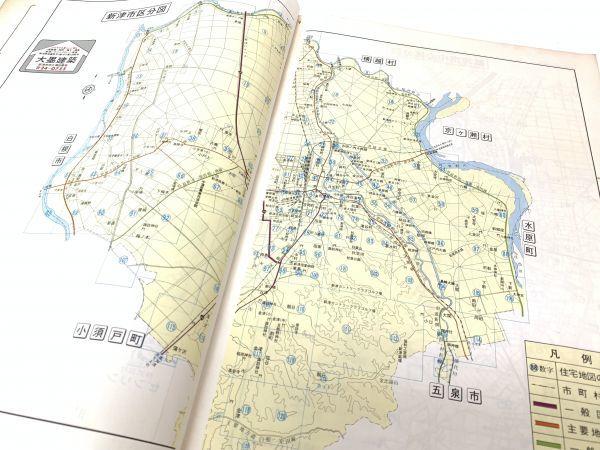 古地図 1989年 ゼンリンの住宅地図 新潟県 新津市 小須戸町 ZENRIN 昭和レトロ 当時物_画像3