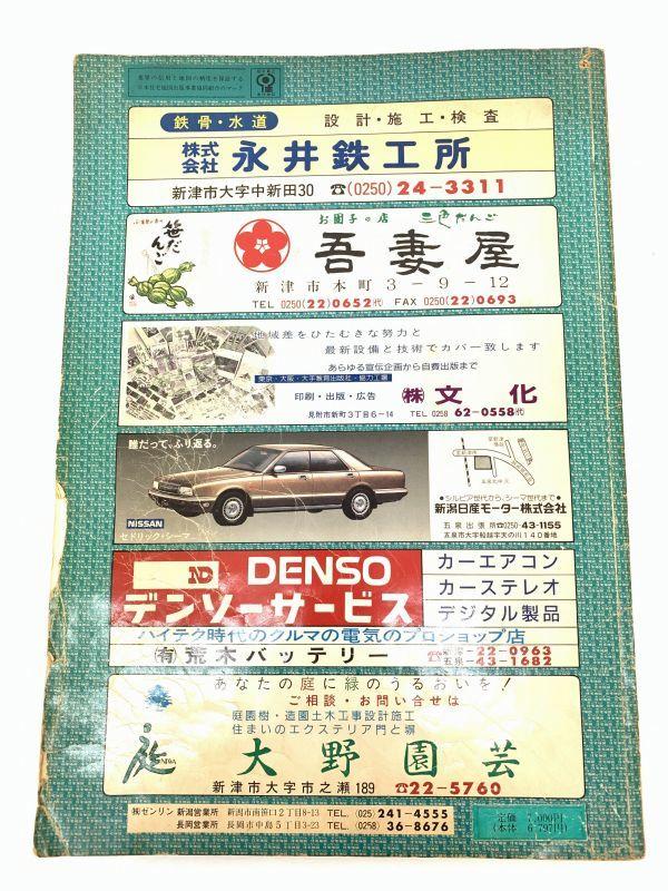 古地図 1989年 ゼンリンの住宅地図 新潟県 新津市 小須戸町 ZENRIN 昭和レトロ 当時物_画像2
