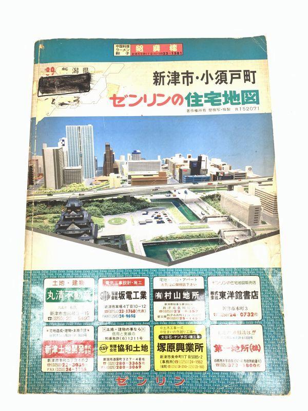 古地図 1989年 ゼンリンの住宅地図 新潟県 新津市 小須戸町 ZENRIN 昭和レトロ 当時物