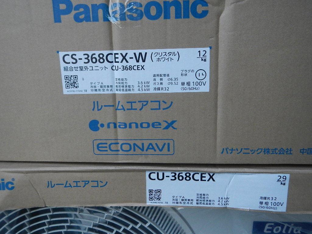 〇売切り〇未使用〇パナソニック エオリア エアコン CS-368CEX-W 12畳〇                               49_画像2