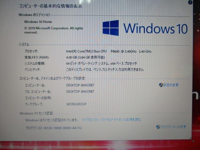 ★パソコン入門機に最適★東芝 TX/66H PATX66HLP Win10 Intel Core 2 Duo P8600 2.40Ghz メモリ4GB 15.6ワイド DVDマルチ Wi-fi HDMI_画像9
