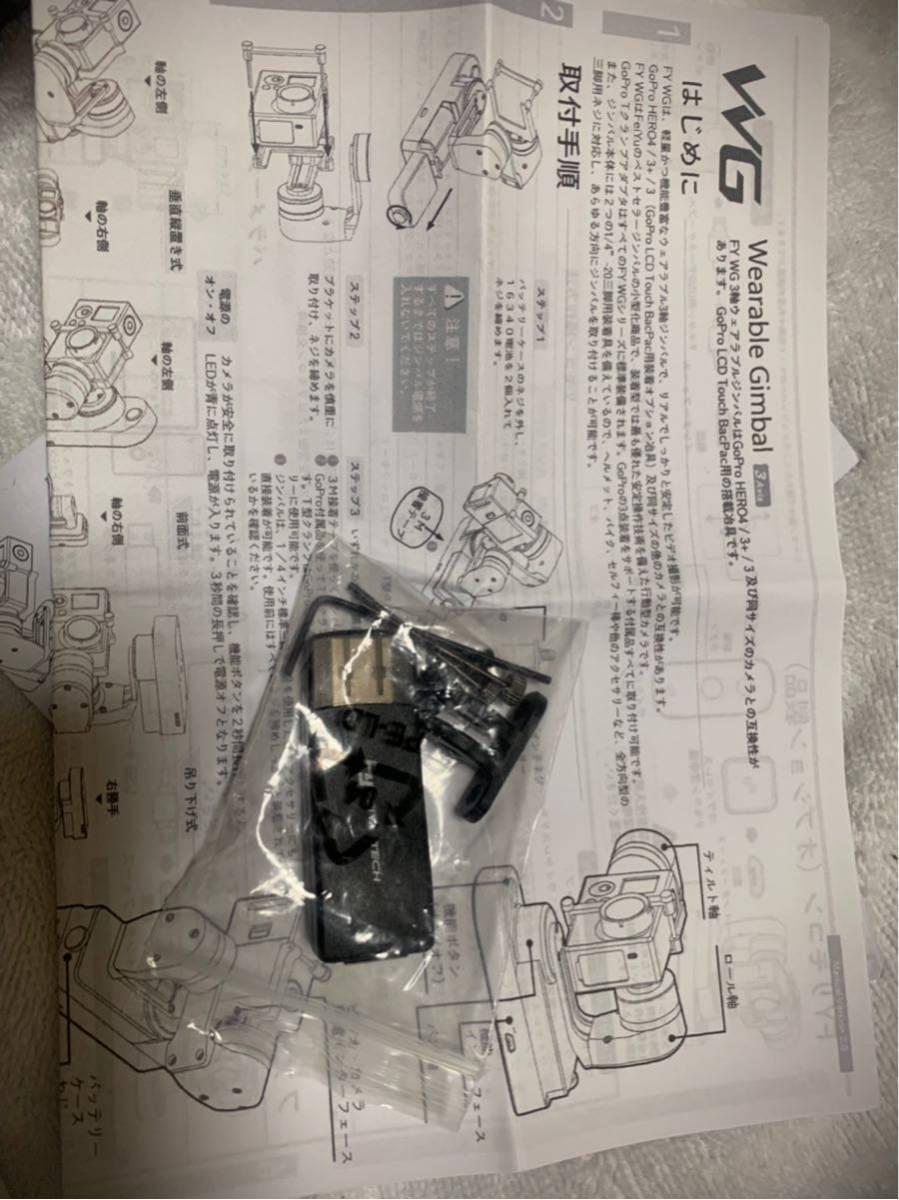 FEIYU TECH FY-WG 3軸 軽量 小型 カメラ ジンバル Gopro hero3/3+/4用 _画像5