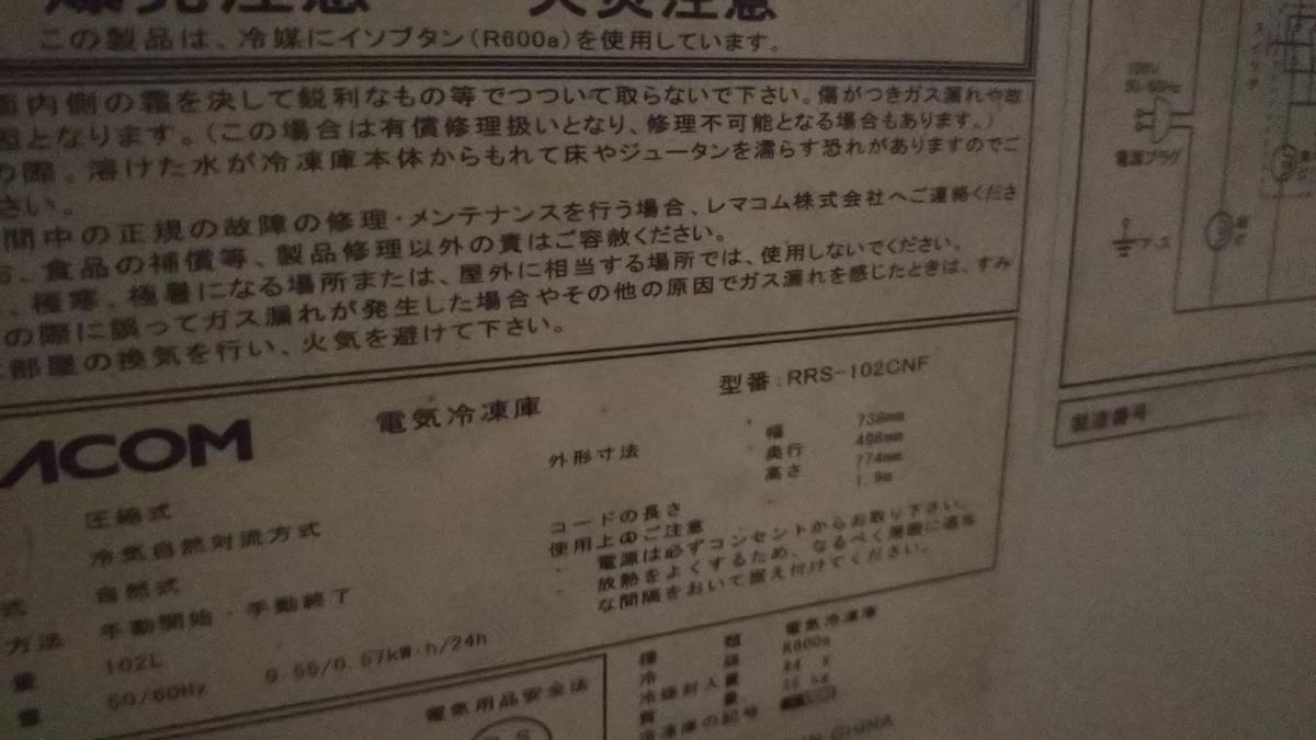 ★ 冷凍庫ハイアール HAIER JF-NC66 ★_画像9