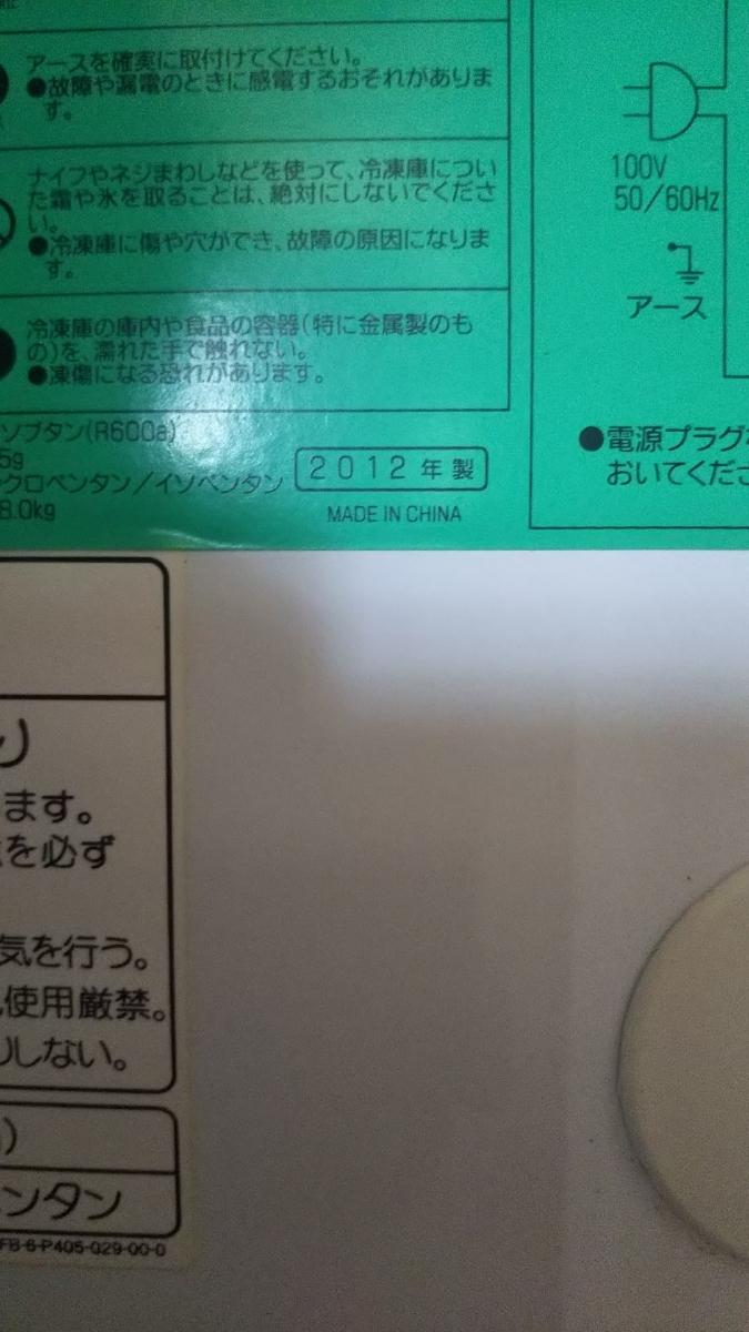 ★ 冷凍庫ハイアール HAIER JF-NC66 ★_画像10