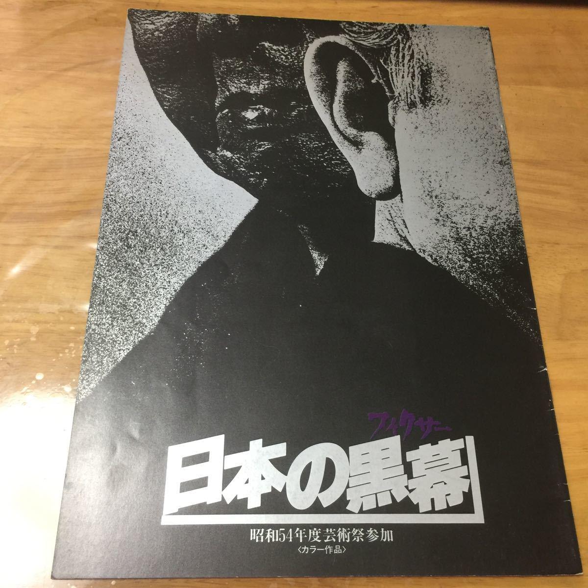 日本の黒幕 (田村正和主演)
