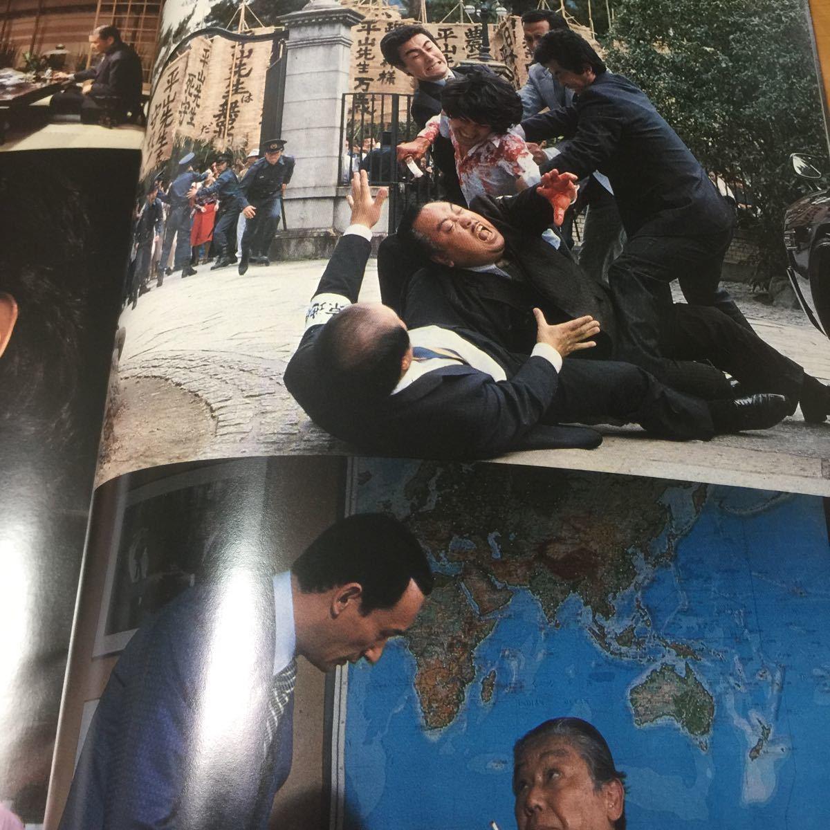 日本の黒幕 (田村正和主演)_画像3